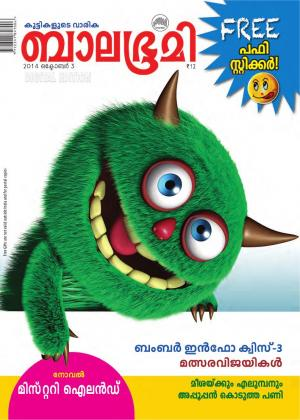 Balabhumi-2014 October 3 - Read on ipad, iphone, smart phone and tablets.