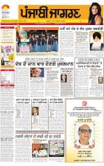 Tarantaran  : Punjabi jagran News : 20th September 2014 - Read on ipad, iphone, smart phone and tablets.