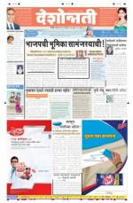 20th Sep Nanded - Read on ipad, iphone, smart phone and tablets.