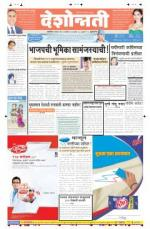 20th Sep Buldhana - Read on ipad, iphone, smart phone and tablets.