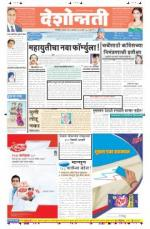 20th Sep Chandrapur - Read on ipad, iphone, smart phone and tablets.