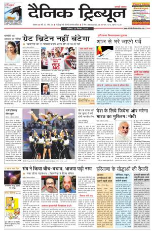 DT_20_September_2014_Ambala - Read on ipad, iphone, smart phone and tablets.