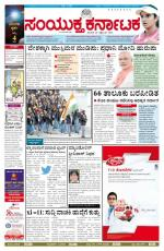 Sep,20,2014,Hubli - Read on ipad, iphone, smart phone and tablets.