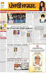 Ludhiana  : Punjabi jagran News : 20th September 2014 - Read on ipad, iphone, smart phone and tablets.