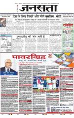Jansatta, Hindi, 20/09/2014 - Read on ipad, iphone, smart phone and tablets.