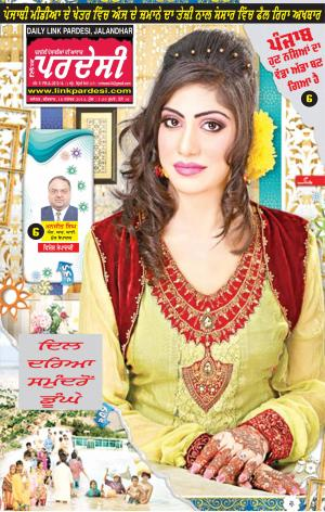 Link Pardesi - Read on ipad, iphone, smart phone and tablets.
