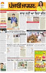 Sangrur\Barnala : Punjabi jagran News : 21th September 2014 - Read on ipad, iphone, smart phone and tablets.