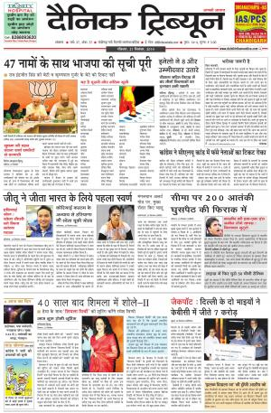 DT_21_September_2014_Ambala - Read on ipad, iphone, smart phone and tablets.