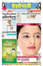 Amravati - Read on ipad, iphone, smart phone and tablets