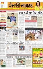 Ludhiana Dehat : Punjabi jagran News : 21th September 2014 - Read on ipad, iphone, smart phone and tablets.