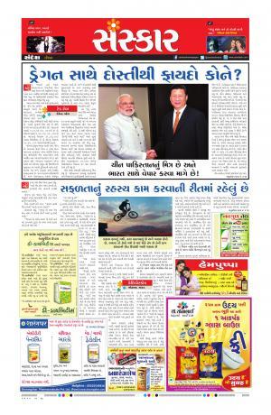 Sanskar - Read on ipad, iphone, smart phone and tablets.
