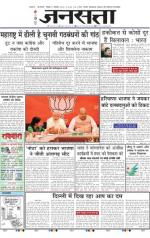 Jansatta, Hindi, 21/09/2014 - Read on ipad, iphone, smart phone and tablets.