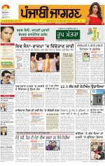 Gurdaspur : Punjabi jagran News : 22th September 2014 - Read on ipad, iphone, smart phone and tablets.