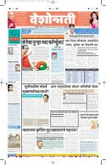 22nd Sep Buldhana - Read on ipad, iphone, smart phone and tablets.