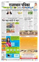 Rajasthan Patrika Pali - Read on ipad, iphone, smart phone and tablets