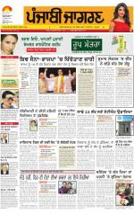 Ludhiana : Punjabi jagran News : 22th September 2014 - Read on ipad, iphone, smart phone and tablets.