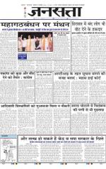 Jansatta, Hindi, 22/09/2014 - Read on ipad, iphone, smart phone and tablets.