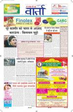21-09-2014 Hindi - Read on ipad, iphone, smart phone and tablets.