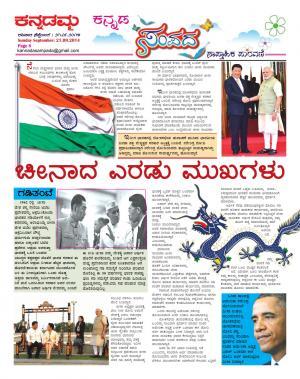 Kannada Sampada 21.09.2014 - Read on ipad, iphone, smart phone and tablets.