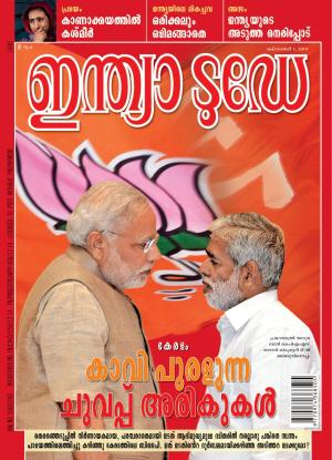 India Today Malayalam-1st October 2014
