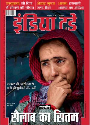 India Today Hindi-1st October 2014 - Read on ipad, iphone, smart phone and tablets.
