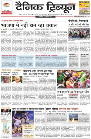DT_23_September_2014_Ambala - Read on ipad, iphone, smart phone and tablets.