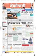 23rd Sep Buldhana - Read on ipad, iphone, smart phone and tablets.