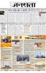 Jansatta, Hindi, 23/09/2014 - Read on ipad, iphone, smart phone and tablets.