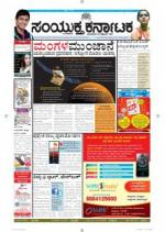 September, 23, 2014, Bangalore - Read on ipad, iphone, smart phone and tablets.