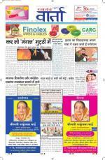 23-09-2014 Hindi - Read on ipad, iphone, smart phone and tablets.