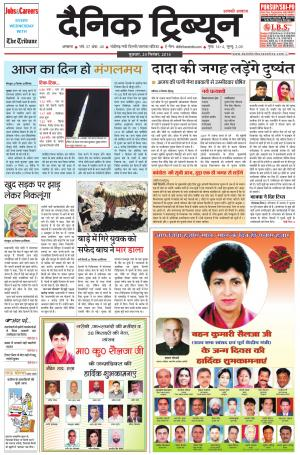 DT_24_September_2014_Ambala - Read on ipad, iphone, smart phone and tablets.