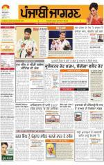 Sangrur\Barnala  : Punjabi jagran News : 24th September 2014 - Read on ipad, iphone, smart phone and tablets.