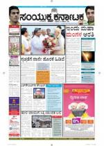 September, 24, 2014, Bangalore - Read on ipad, iphone, smart phone and tablets.