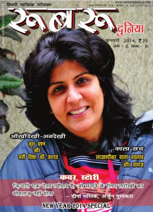 Will on Wheels - Deepa Malik - Arjuna Award Winner  - Read on ipad, iphone, smart phone and tablets.