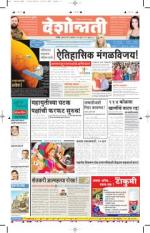 25th Sep Nanded - Read on ipad, iphone, smart phone and tablets.