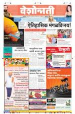 25th Sep Buldhana - Read on ipad, iphone, smart phone and tablets.