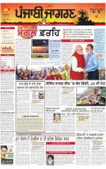 Gurdaspur  : Punjabi jagran News : 25th September 2014 - Read on ipad, iphone, smart phone and tablets.
