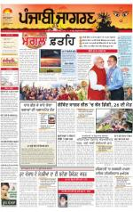 Ludhiana : Punjabi jagran News : 25th September 2014 - Read on ipad, iphone, smart phone and tablets.