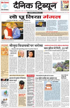 DT_25_September_2014_Ambala - Read on ipad, iphone, smart phone and tablets.