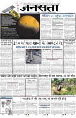 Jansatta, Hindi, 25/09/2014 - Read on ipad, iphone, smart phone and tablets.