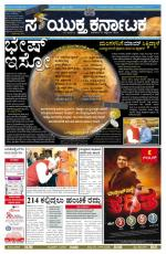 September, 25, 2014, Bangalore - Read on ipad, iphone, smart phone and tablets.