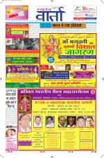 25-09-2014 Hindi - Read on ipad, iphone, smart phone and tablets.