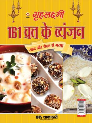161 Vrat ke vyanjan - Read on ipad, iphone, smart phone and tablets.