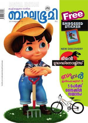 Balabhumi-2014 October 10 - Read on ipad, iphone, smart phone and tablets.