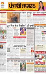 Sangrur\Barnala : Punjabi jagran News : 26th September 2014 - Read on ipad, iphone, smart phone and tablets.