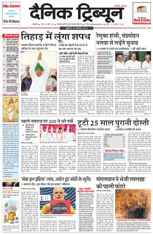 DT_26_September_2014_Ambala - Read on ipad, iphone, smart phone and tablets.