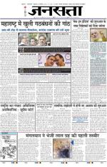 Jansatta, Hindi, 26/09/2014 - Read on ipad, iphone, smart phone and tablets.