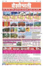 26th Sep Buldhana - Read on ipad, iphone, smart phone and tablets.