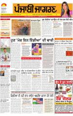 Ludhiana : Punjabi jagran News : 26th September 2014 - Read on ipad, iphone, smart phone and tablets.