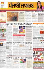 Ludhiana Dehat : Punjabi jagran News : 26th September 2014 - Read on ipad, iphone, smart phone and tablets.